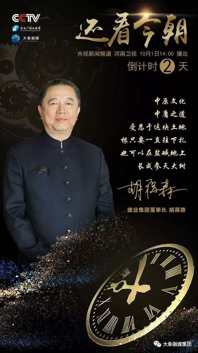 【老家河南 还看今朝】胡葆森:米字高铁助力中原,郑州有望成为特大型城市