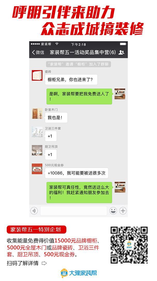 """5.1大动作:呼朋引伴来""""助力"""" 装修送万元橱柜"""
