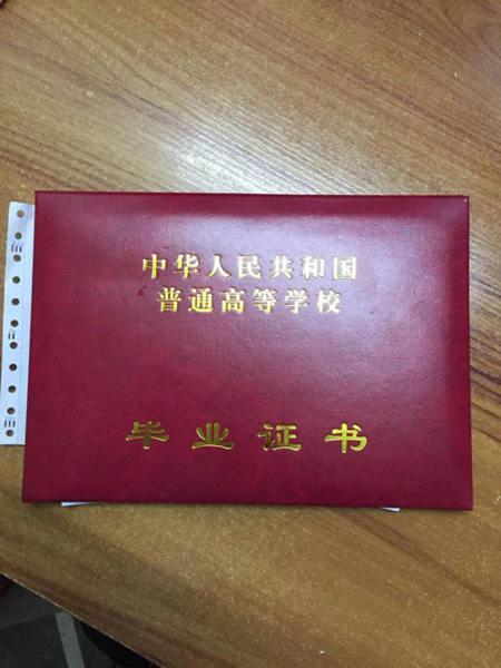郑州一女子刚领到毕业证 还没焐热就丢了
