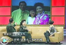 李双江2006年《鲁豫有约》称李天一已满17岁