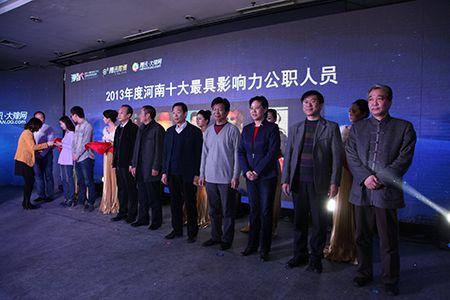 """""""豫言时代""""2013大豫网微信分享大会举行"""