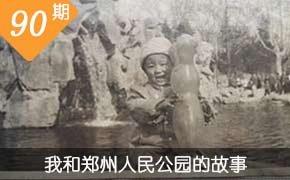 第090期一拍集合:我和郑州人民公园的故事