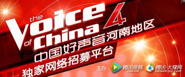 中国好声音河南前三强诞生 总冠军将赴上海试音