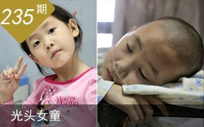 6岁女童患白血病化疗10余次:爸爸,我还会长头发吗?
