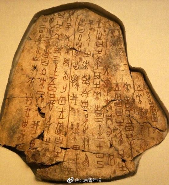 安阳中国文字博物馆发公告 认一个字奖10万