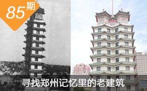 第085期一拍集合:寻找郑州记忆里的老建筑