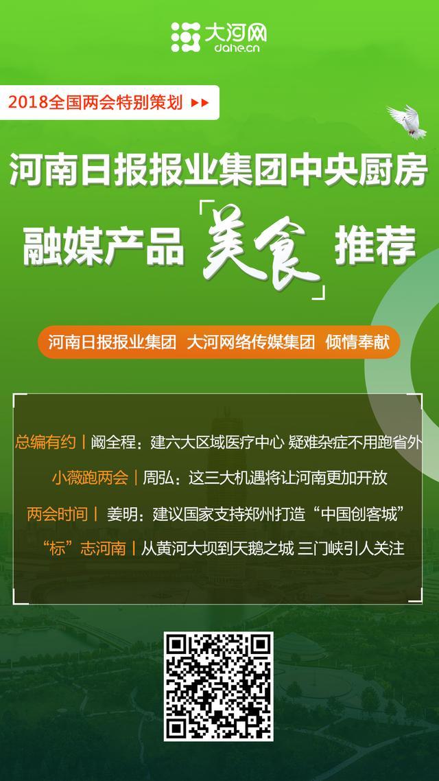 河南日报报业集团中央厨房融媒产品美食推荐