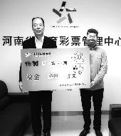 郑州男人彩票中奖4500万 购彩10余年第3次中奖