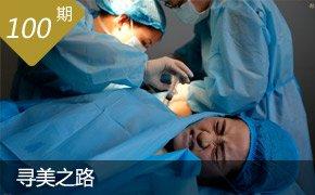24岁女孩接受5次微整形 抽脂隆鼻前后判若两人