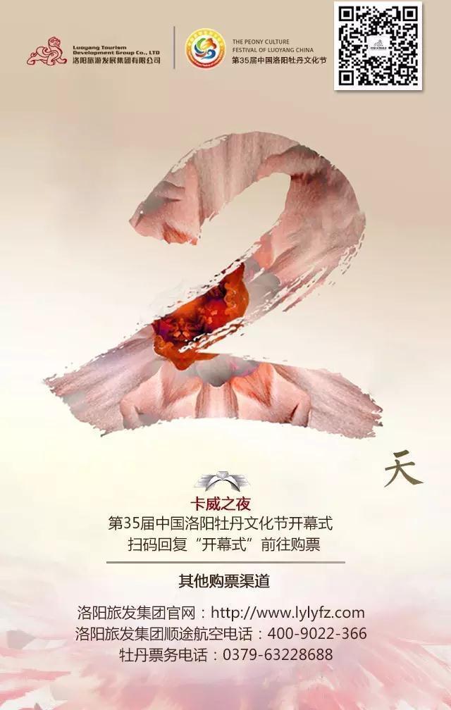 """中国洛阳牡丹文化节开幕 """"卡威之夜""""精彩不容错过"""