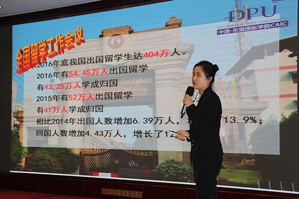 泰国博仁大学《教育国际化发展新思路》交流研讨会在郑州举行