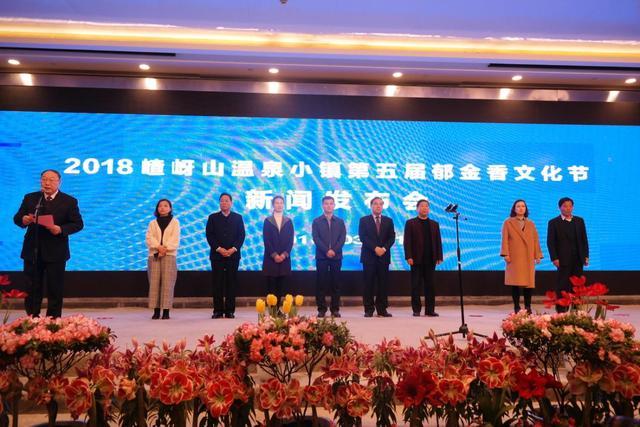 2018嵖岈山温泉小镇第五届郁金香文化节新闻发布会隆重召开