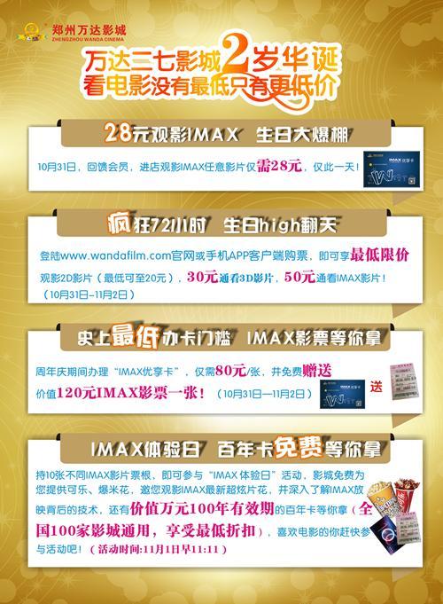 万达影城二七店2周年店庆电影大v影城2018广州票房影迷排名图片