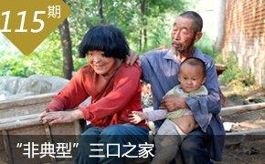 濮阳70岁老人拾20岁智障女为妻 生娃拴树上