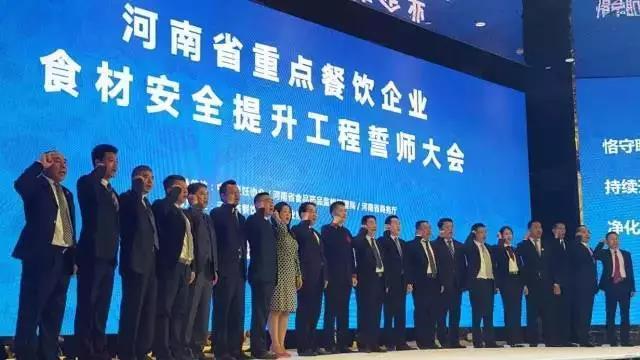 20家餐企老板联合承诺 河南重点餐企食材安全誓师大会在郑召开