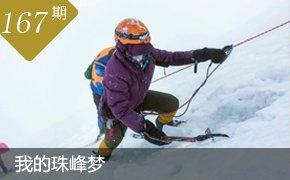 郑州5旬护士为登珠峰 花光积蓄两次攀爬险丧命