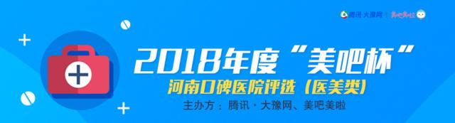 """香港六合彩管家婆""""美吧杯""""医院评选正式启动 这63家机构你眼熟吗?"""