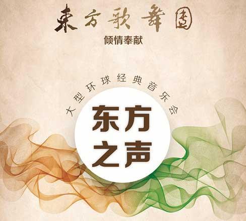 3月23日 大型环球经典音乐会《东方之声》