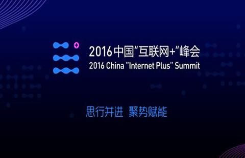 """中国""""互联网+""""指数发布,深度解读数字中国"""
