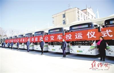 焦作60辆新能源公交车投运 将投放在这些线路