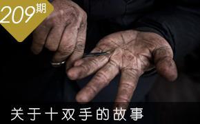 关于十双手的故事 纷繁世事中的暖心事