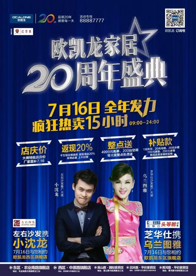7月16日欧凯龙20周年庆巅峰大促 疯狂热卖15小时