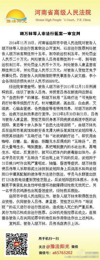 胡万林不法行医案判决细节:原告获赔8.5万元