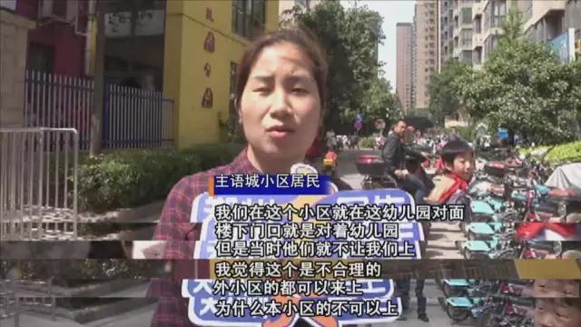 郑州一小区业主上不了小区内的幼儿园 业主想不通