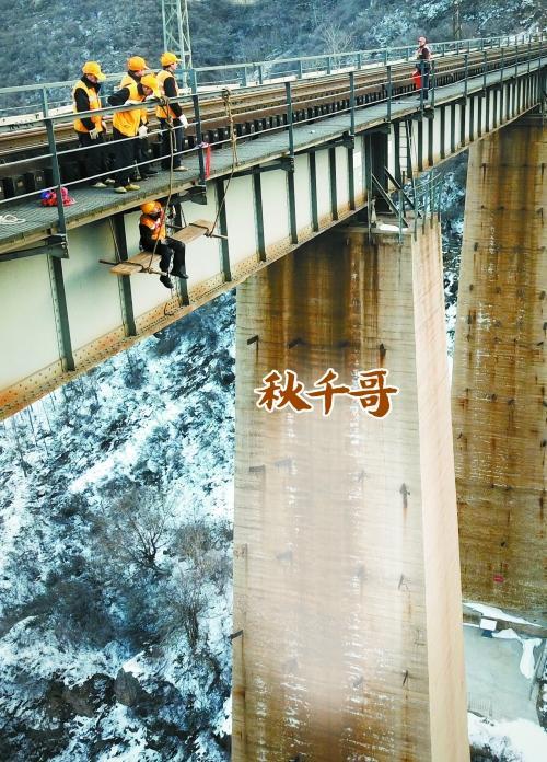 【新春走基层】铁路桥上秋千哥