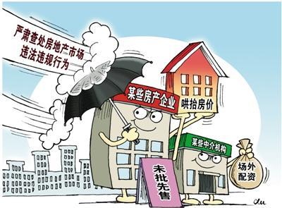 """郑州市房管局发布消费警示 买房避开8个""""坑"""""""