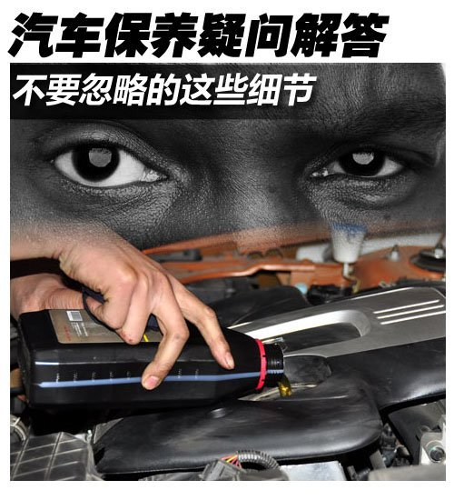 汽车保养疑问解答 一些易被忽略的细节