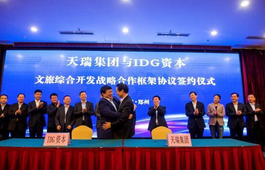 天瑞团体引进IDG成本 配合建树尧山文旅综合体项目