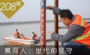 这群人世代守护母亲河 每天24小时巡查