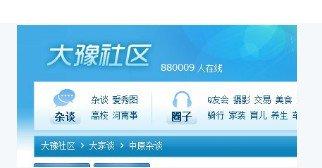大豫社区同时在线人数突破88万