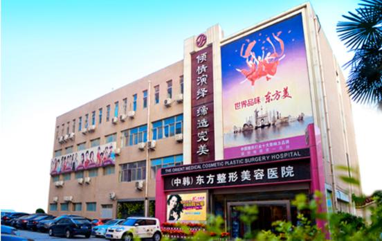 郑州东方整形入围 值得信赖的整形美容医院