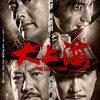 90期【娱乐团】大豫观影:动作片《大上海》首映名额征集中