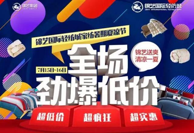 7月15日锦艺国际轻纺城家纺暑假夏凉节盛大开幕