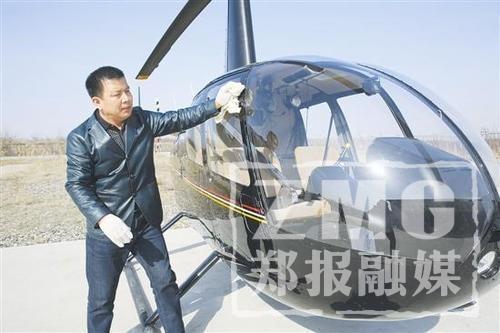 灵宝男子买直升机自己开 成为河南辖区第一人