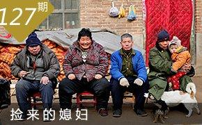 高清:农民捡智障女做妻 三兄弟同一屋檐下