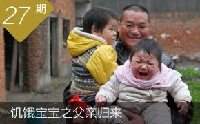 """""""饥饿宝宝""""父亲归来 生父疯妈为娃重归于好"""