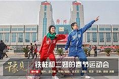 春节运动会