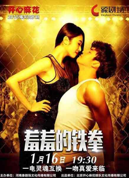 开心麻花爆笑舞台剧《羞羞的铁拳》来郑州了!