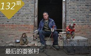 猴戏人生:最后的耍猴村