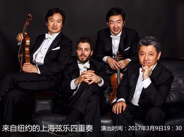 3月9日郑州演出 来自纽约的上海弦乐四重奏
