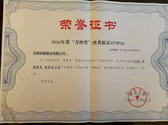 仰韶窖香连续两年入选中酒协青酌奖年度十佳