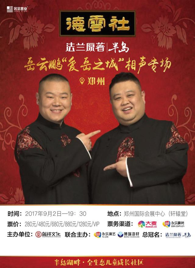 岳云鹏相声专场郑州站本周六爆笑开演