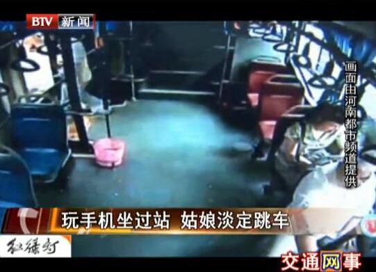 郑州女子坐公交车玩手机过站 打开车窗淡定跳车