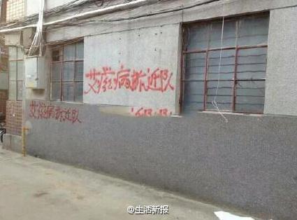 """河南南阳回应""""艾滋病拆迁队"""":正向宣布者核实"""