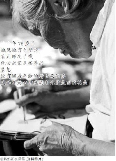 """周口""""卖画奶奶""""天桥卖画 作品登上QQ登录界面"""