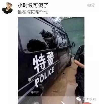 濮阳特警v特警女生网上骗小伙提高当兵警惕被怎么样女孩以防图片